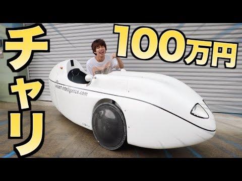 【100万円】未来の自転車がヤバすぎたので買いましたwwwwww