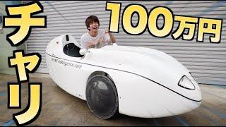 【100万円】未来の自転車がヤバすぎたので買いましたwwwwww thumbnail
