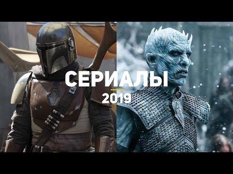10 самых ожидаемых сериалов 2019. Часть 2 - Видео онлайн