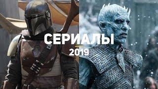 10 самых ожидаемых сериалов 2019. Часть 2