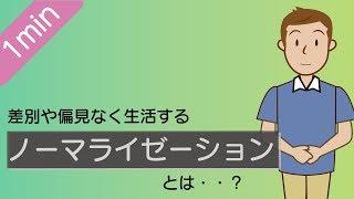 【1分解説】ノーマライゼーションとは?