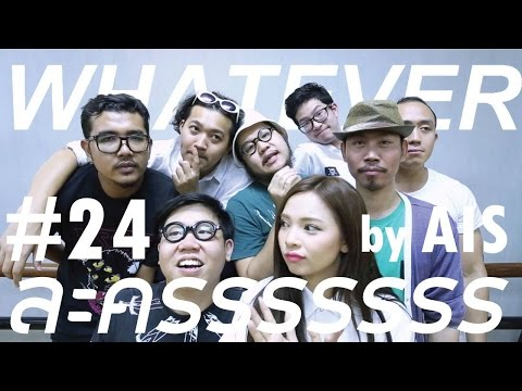 EP.24 - ละค๊อนนนละคร ft.P'wat,P'hongtae