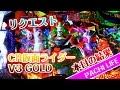 【リクエスト】CRぱちんこ仮面ライダーV3 GOLD!大当たり一発かましてきた!ゴールド…
