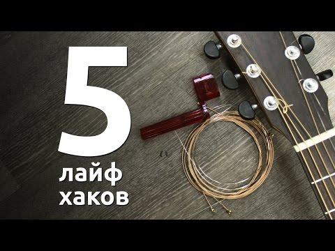 5 лайфхаков по смене струн на акустике | GoFingerstyle