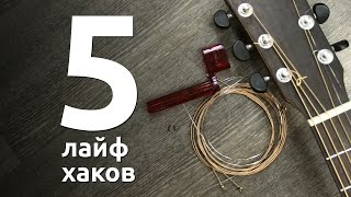 5 лайфхаков по смене струн на акустике   GoFingerstyle