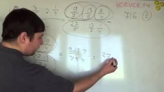 Задача №716 (Е). Математика 6 класс Виленкин.