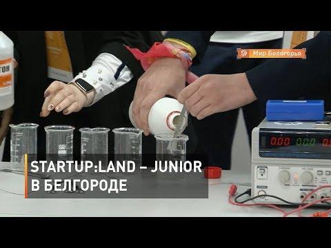 Ярмарка StartUp:Land – Junior в Белгороде