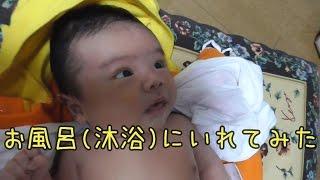 赤ちゃん(新生児)を沐浴にいれる様子です。 使用した赤ちゃん用品 スキ...