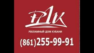 Рекламный дом Кубани(Рекламный ролик для городского экрана Cityposter . Рекламный дом Кубани - рекламно-производственная компания..., 2015-10-27T22:01:55.000Z)