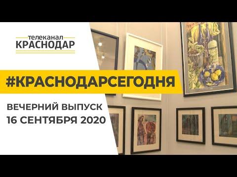 Краснодар Сегодня. Вечерний выпуск новостей от 16 сентября 2020 года