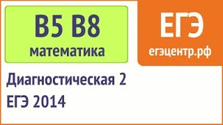 B5, B8 по математике, ЕГЭ 2014, диагностическая 2 (12.12). Вариант 1, Запад без логарифмов(, 2013-12-23T03:28:29.000Z)