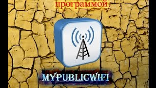 видео Программа MyPublicWiFi. Ноутбук как точка доступа Wi-Fi