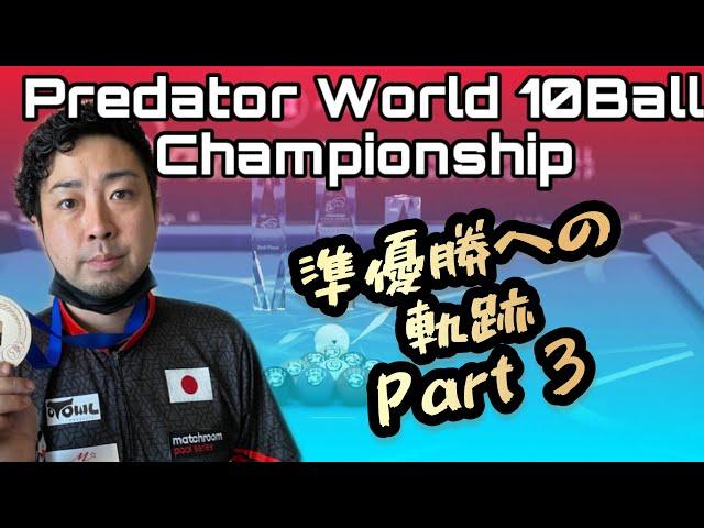 ゼロワン、Predator World 10Ball Championship 準優勝への道 最終回!