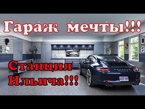 Автостанция из ПОМОЙКИ!!! БИЗНЕС С НУЛЯ!!!! #1