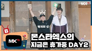 [CH.MX][B] EP.189 'MONSTA X's on vacation' DAY 2