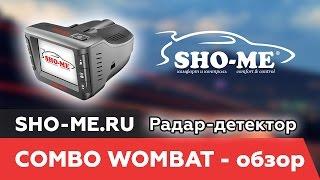 SHO-ME COMBO WOMBAT. Радар-детектор с видеорегистратором - полный обзор