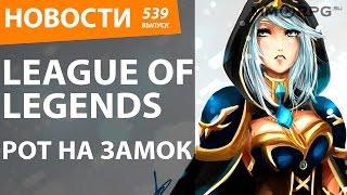 League of Legends. Рот на замок. Новости