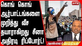 கொங் கொங் ஆர்பாட்டங்களை முறித்து வீச தயாராகிறது சீனா அதிரடி ரிப்போர்ட் !