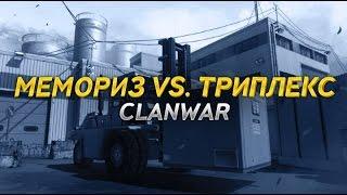 ClanWar | Meмориз vs. Триплекс | CW #7(, 2016-10-25T17:45:12.000Z)