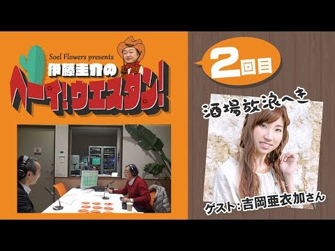 ラジオ「Soel Flowers present 伊藤圭介のヘーイ!ウエスタン!」第2回!ゲストは吉岡亜衣加さん