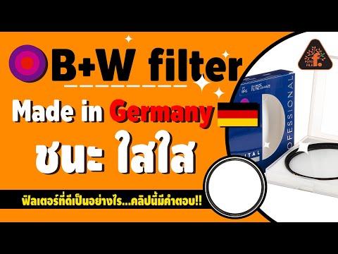 B+W,Filters,ฟิลเตอร์กล้อง