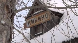 Забытые деревни Урала. Ликино.