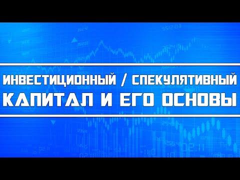Инвестиционный и спекулятивный капитал, как с ним работать (обучающее видео на личном примере)