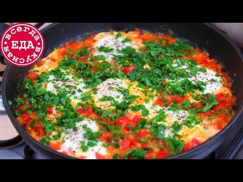 Шакшука. Вкуснейшее блюдо из яиц!