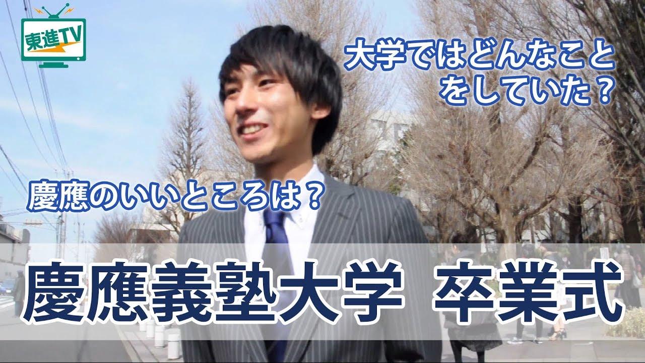 慶應義塾大学 卒業式インタビュー