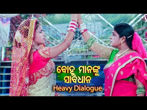 Heavy Dialogue - ତୋ ସ୍ଵାମୀ କୁ ମୁଁ ବାହା ହେଇଚି - To Swami Ku Mun Baha Heichi