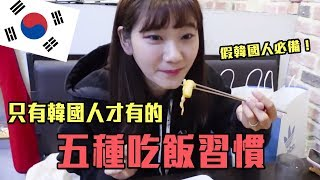 【韓國美食】韓國人吃烤肉時一定要配「這個」!原來我們都吃錯了~ft. Mira|愛莉莎莎Alisasa
