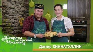 Бәрәңге тәкәсе по рецепту певца Дамира ЗИННАТУЛЛИНА