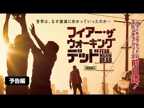 海外ドラマ『フィアー・ザ・ウォーキング・デッド』(予告)  発売&レンタル中