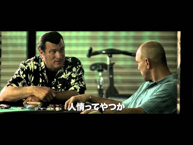 スティーヴン・セガールが見せる安定の貫録ぶり!映画『沈黙のSHINGEKI/進撃』予告編