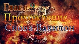 Принц Персии: Два Трона #9 (Снова Вавилон) Прохождение на русском.