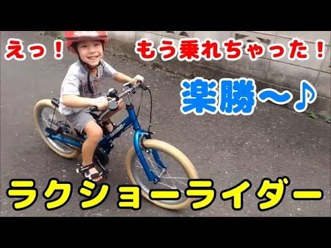 自転車にすぐ乗れるようになる楽勝のラクショーライダー