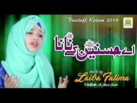Aey Hasnain Ke Nana - Laiba Fatima - Official Video - Released By Al Jilani Studio