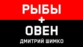 ОВЕН+РЫБЫ - Совместимость - Астротиполог Дмитрий Шимко