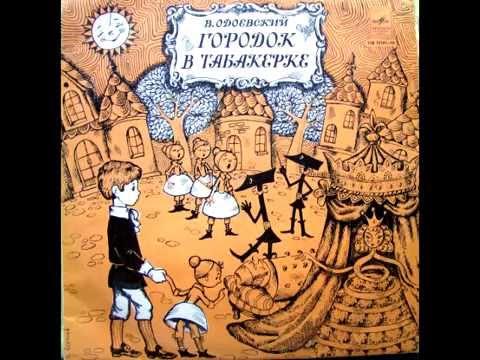 СЛУШАТЬ Детские сказки - Городок в табакерке
