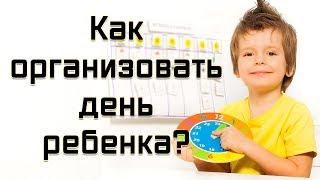 Воспитание ребенка. «Как распланировать - организовать день ребенка?» Открытая дискуссия