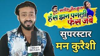 Has Jhan Pagli Fas Jabe Blockbuster CG Movie || सुपरस्टार मन कुरैशी संग सीधा गोठबात