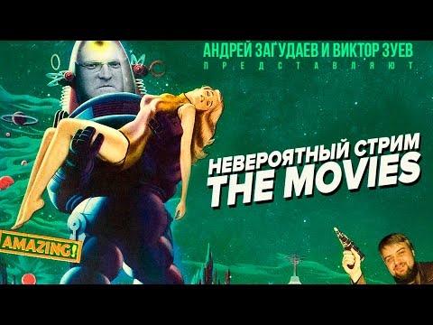 Виктор Зуев и Андрей Загудаев продолжают снимать настоящее кино в The Movies
