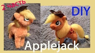 Эплджек своими руками, Литл пони, DIY applejack (2 часть)