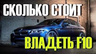 Что если Вы решили купить BMW 520 (530) F10. Сколько стоит владеть Мечтой!