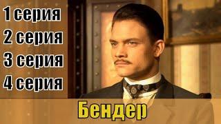 Бендер 1, 2, 3, 4 серия [русский сериал 2020] | [сюжет, анонс]