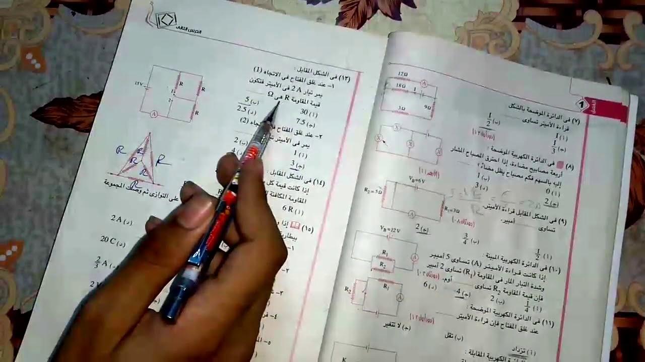 حل اختيارى كتاب الامتحان فيزياء 3 ث الدرس الثانى الفصل الاول