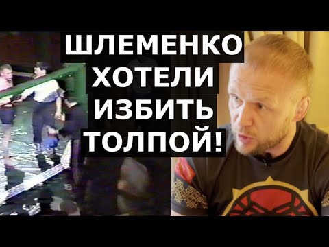На Шлеменко НАЕХАЛИ ТОЛПОЙ после боя: