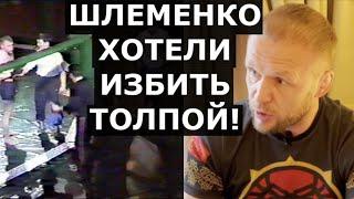 На Шлеменко НАЕХАЛИ ТОЛПОЙ после боя \Хотели ИЗБИТЬ меня\ - дикие бои в Якутске в 2005 году