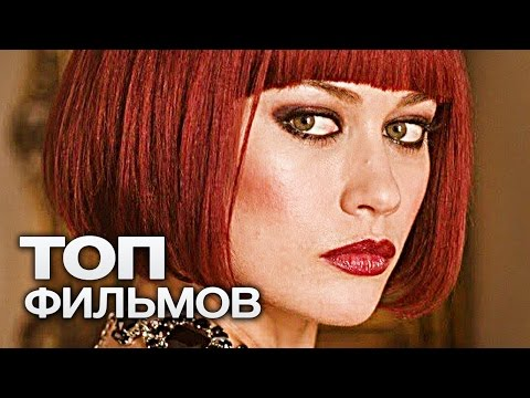 ТОП-20 ФИЛЬМОВ, КОТОРЫЕ