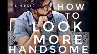 How To Look More Handsome / Zyada HANDSOME kese bane ? ( IN HINDI )